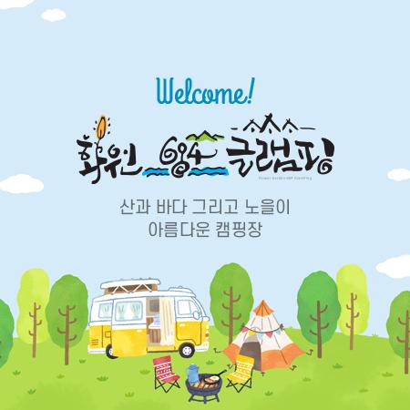 Welcome 회원684글램핑-산과 바다 그리고 노을이 아름다운 캠핑장